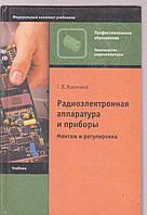 Г.В.Ярочкина Радиоэлектронная аппаратура и приборы. Монтаж и регулировка