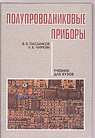 В.В.Пасынков Полупроводниковые приборы. Учебник для вузов