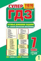 Супер ГДЗ Усі ГДЗ-7 клас рос. 1,2 том (за старою програмою)