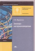 Л.В.Журавлева Электроматериаловедение