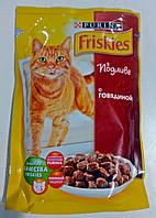 Friskies (Фрискис) корм для котов говядина в подливе