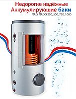 Аккумулирующий бак Drazice NAD 250 v1