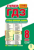 Супер ГДЗ все ГДЗ-8 (1,2 том)