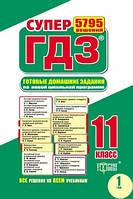 Супер ГДЗ все ГДЗ-11 (1,2 том)