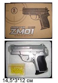 Пистолет CYMA ZM01 с пульками метал.