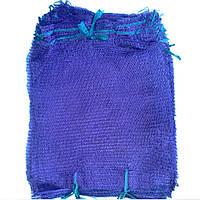 Сетка для овощей 40х60см 20г на 20кг фиолетовая с завязками