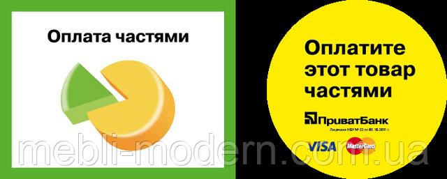 "Оплата мебели частями в магазине ""Модерн"" + скидка по карте"