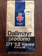 ОПТ от 12 пачек! Кофе зерновой Dallmayr Prodomo 500 г. Германия!