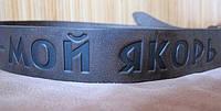 Ремень кожаный — Надежда на Бога мой Якорь. 35 мм.