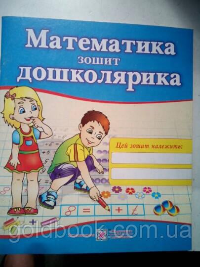 Математика. Зошит дошколярика.