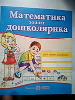 Математика. Зошит дошколярика., фото 1