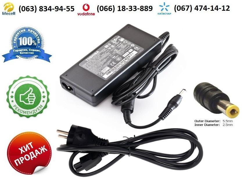 Зарядное устройство Toshiba 19V 3.95A 75W (5.5*2.5) (блок питания)