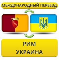 Международный Переезд из Рима в Украину