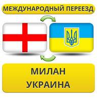 Международный Переезд из Милана в Украину