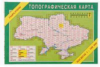 """Карта топографическая """"Регионы Украины""""1:100т. Гадяч-Лубны"""