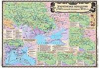 """Карта учебная 8 класс """"Украинское казацтво в ХVI - первой половине ХVII века"""""""