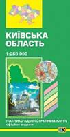 Карта Киевской области политико-административная 1:250 000 складная