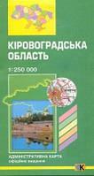 Карта Кировоградской области политико-административная 1:250 000 складная