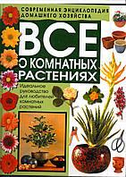 Все о комнатных растениях. Современная энциклопедия домашнего хозяйства.