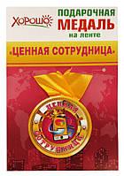 "Медаль подарочная ""Ценная сотрудница"" 52.53.114"