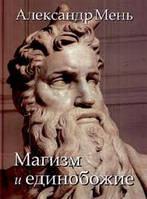 МАГИЗМ И ЕДИНОБОЖИЕ. Религиозный путь человечества до эпохи великих Учителей