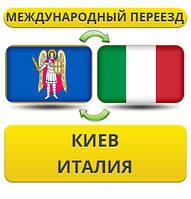 Международный Переезд из Киева в Италию
