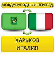 Международный Переезд из Харькова в Италию