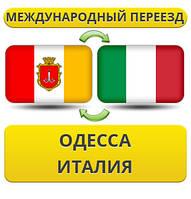 Международный Переезд из Одессы в Италию