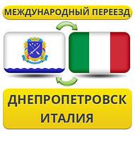 Международный Переезд из Днепропетровска в Италию