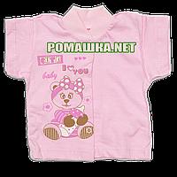 Детская кофточка р. 56 с коротким рукавом ткань КУЛИР 100% тонкий хлопок ТМ Алекс 3174 Розовый