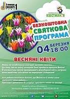 БЕЗКОШТОВНЕ СВЯТО «Весняні квіти до 8 березня»