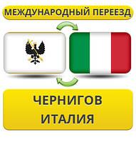 Международный Переезд из Чернигова в Италию