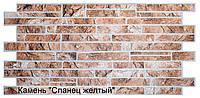 """Листовая панель ПВХ Регул камень """"Сланец желтый"""" 0,3мм"""