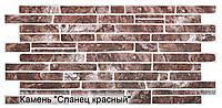 """Листовая панель ПВХ Регул камень """"Сланец красный""""  0,3мм"""