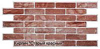 """Листовая панель ПВХ Кирпич """"Старый красный"""" (15к/3) 0,3мм"""