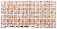 """Листовая панель ПВХ Регул мозаика """"Оранжевый микс""""  0,3мм"""