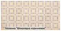 """Листовая панель ПВХ Регул мозаика """"Шоколадка коричневая"""" 0,3 мм"""