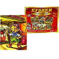 "кубики "" Любимые герои""  Dream Makers 112092  (112092)"