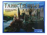 """Настольная игра """"Таинственный лабиринт"""""""