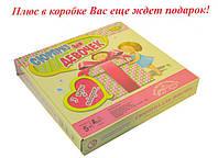"""Настольная игра """"Сюрприз для девочек"""" МКБ0121"""