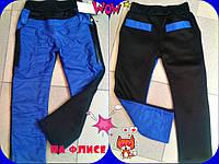 Детские брюки плащёвка на флисе электрик