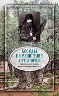 Беседы на Евангелие от Марка. (Святитель Василий Кинешемский).