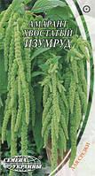Амарант хвостатый Изумруд ТМ Семена Украины