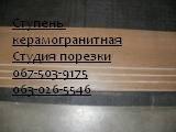 Порезка резка плитки, ступень керамогранитная 300/600 (4 антискользящие канавки)