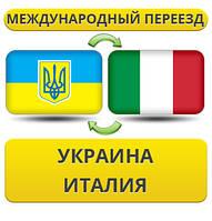 Международный Переезд из Украины в Италию