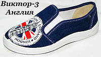 Тапочки текстильные, кеды для мальчика р.30-36 ТМ Waldi (Украина)