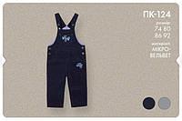 Вельветовый комбинезон для мальчика. ПК124
