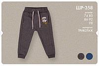 Спортивные штаны для мальчика. ШР 358