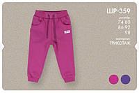 Спортивные штаны для девочки. ШР 359