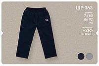 Вельветовые штаны для мальчика. ШР363